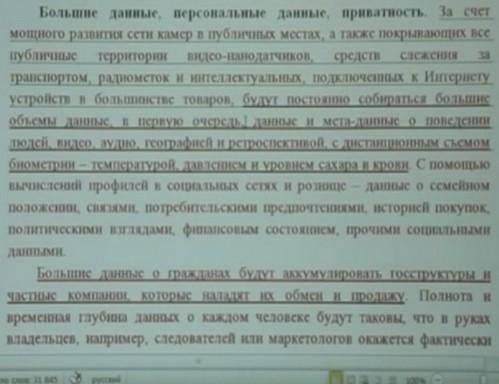 Здраво-захоронение и душегубство: О телемедицине в России в контексте глобализационных процессов
