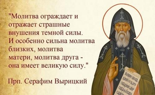 Серафим Вырицкий_3.jpg