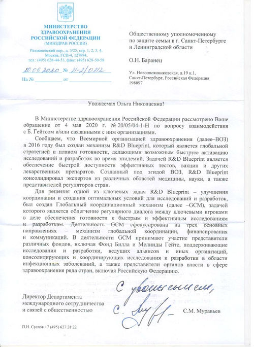 Анализ возможной угрозы российским национальным интересам 2.jpg