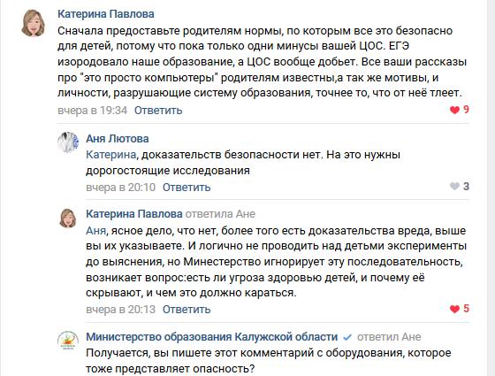 коментарии.png
