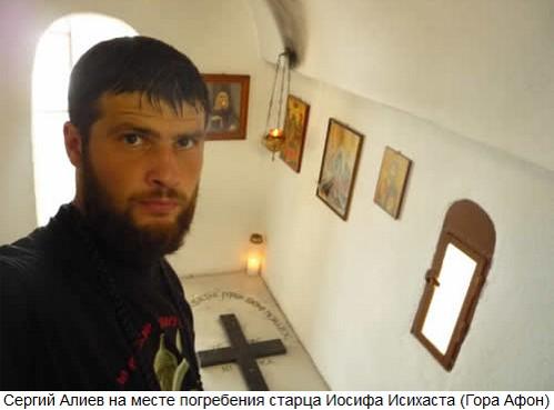 Каяться и бороться: Беседа с православным режиссером и общественным деятелем Сергием Алиевым