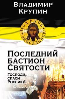 Писатель – человек сострадательный: Беседа с известным православным автором В.Н. Крупиным о жизни и творчестве
