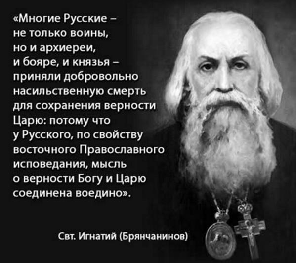 Явили себя «кругом измена, и трусость, и обман»: Об отречении от Государя народа