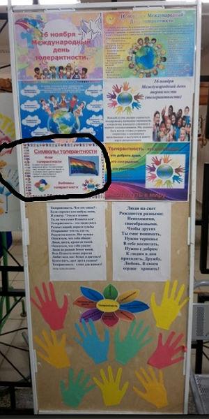 Пропаганда содомии среди детей под видом дружбы народов 2.jpg
