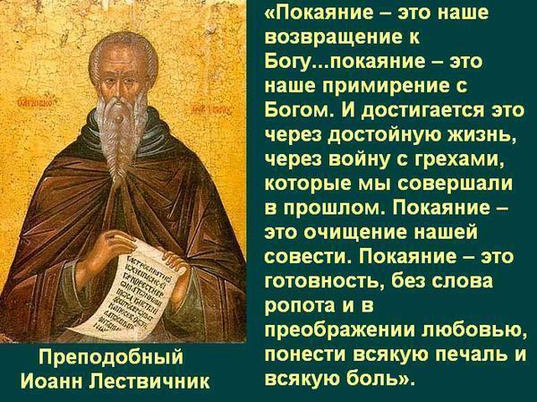 Преп. Иоанн