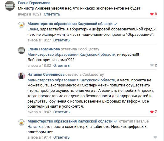 коментарии2.png