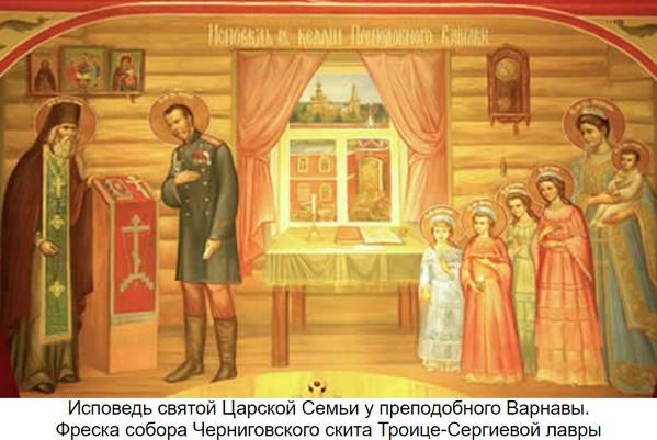Царь воистину православный